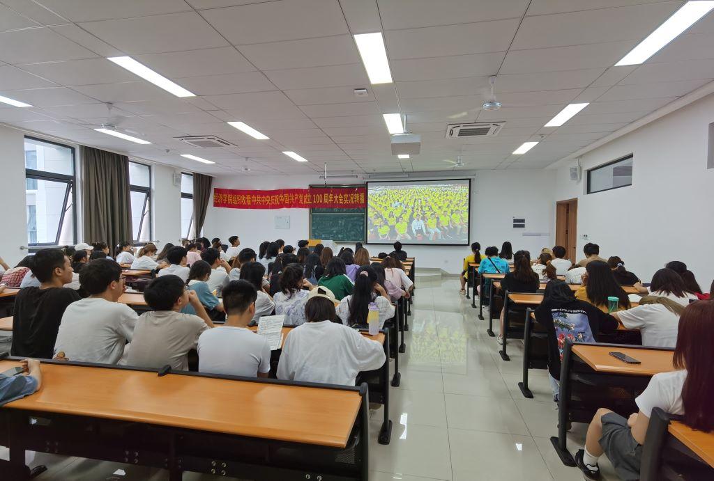 """经济学院组织师生收看""""庆祝中国共产党成立100周年..."""
