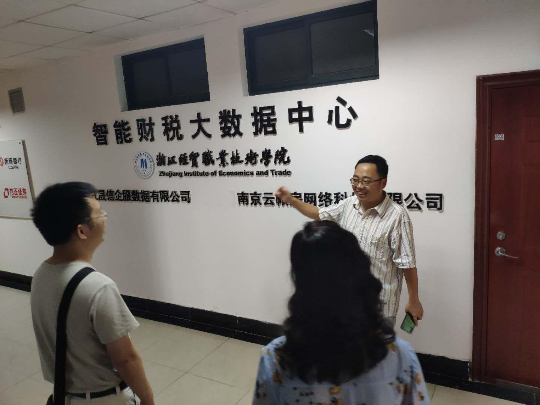 经济学院实验中心主任董恩刚带队赴浙江高校调研