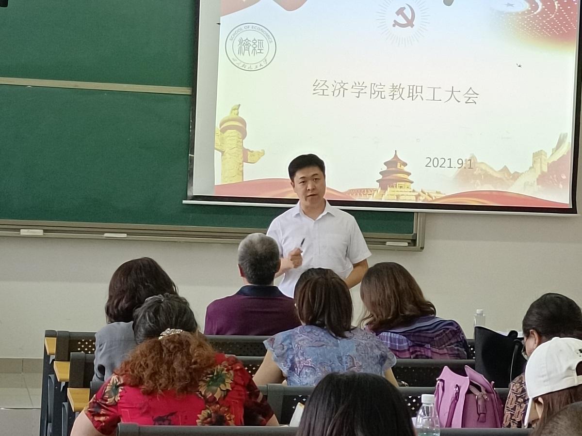 经济学院召开新学期教职工大会